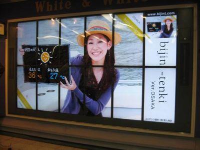 美人時計とデジタルサイネージのコラボin大阪