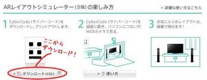 CyberCode(サイバーコード)ダウンロード