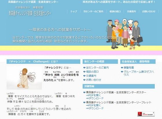 青森藤チャレンジド就業・生活支援センター