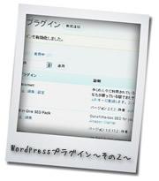 Wordpressプラグイン~その2~